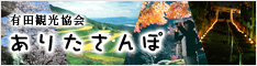有田観光協会 ありたさんぽ