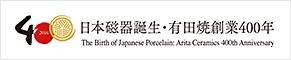 日本磁器誕生、有田焼創業400年
