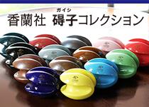 香蘭社の碍子コレクション