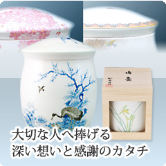 有田焼の骨壷 『御壺』