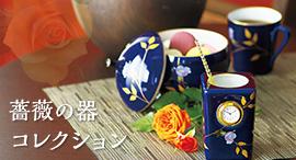 薔薇の器コレクション