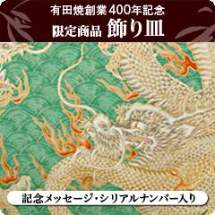 有田焼創業400年記念 限定飾り皿