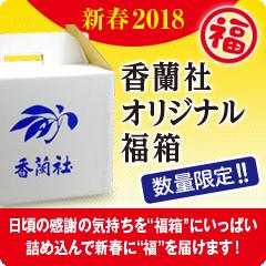 有田焼の香蘭社オンラインショップ福箱