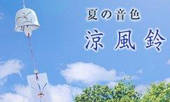 香蘭社の風鈴