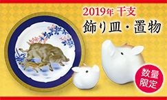 2019 干支(亥)