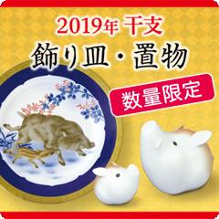 2019年干支「亥」飾り皿・置物