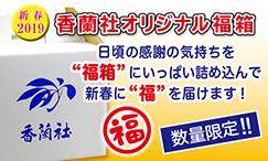 2019 オンラインショップ限定福箱