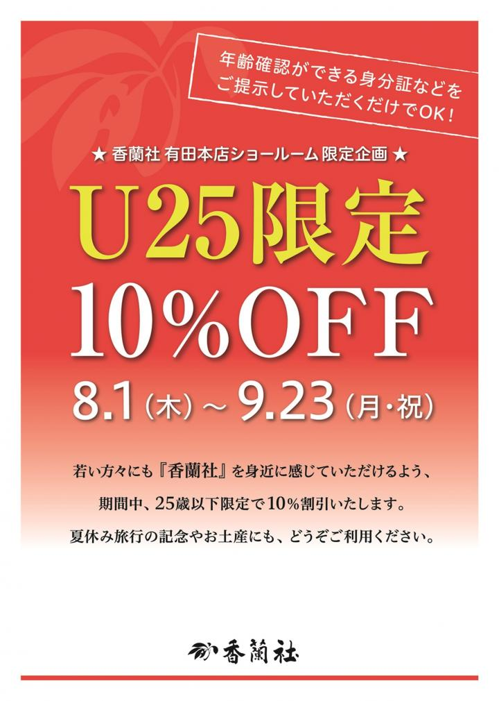 U25限定10%OFF