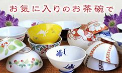 私のご飯茶碗