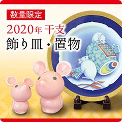 2020年令和2年干支(子)