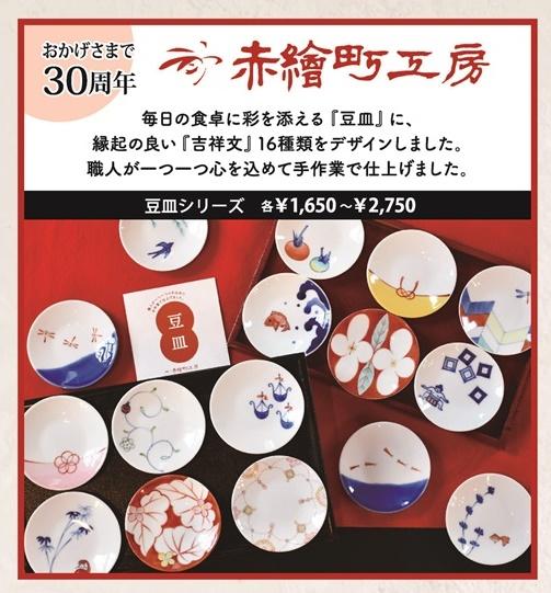 赤絵町工房 豆皿 30周年
