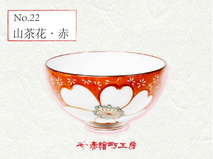 山茶花 飯碗