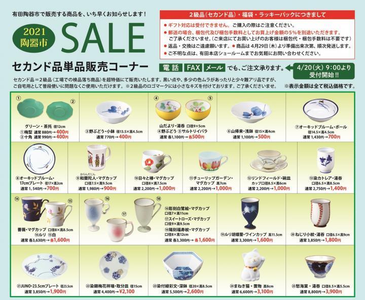 陶器市セール セカンド品単品コーナー