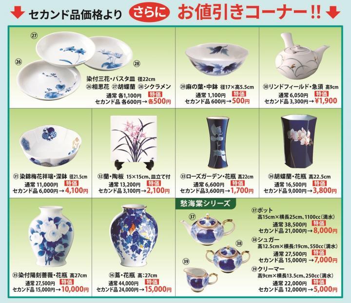 陶器市セール セカンド品単品コーナー さらに値引き