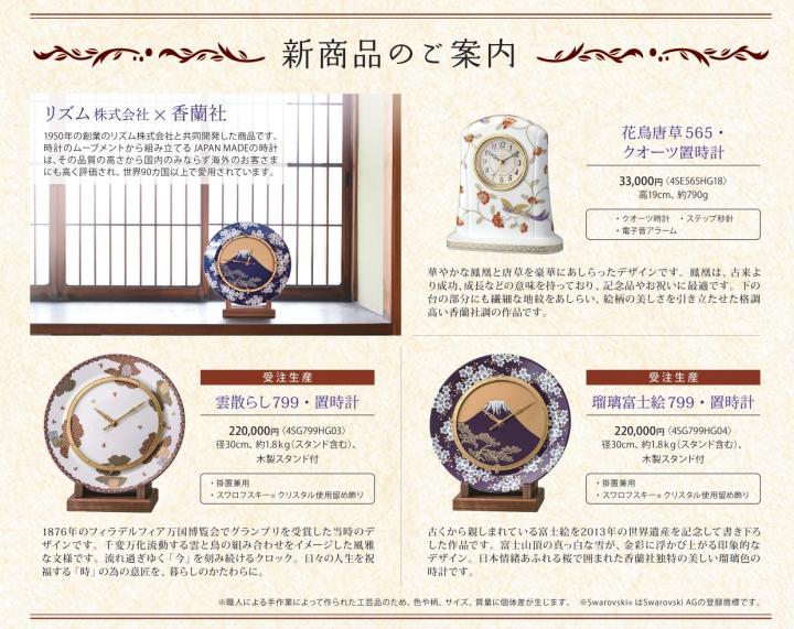 新商品 リズム時計