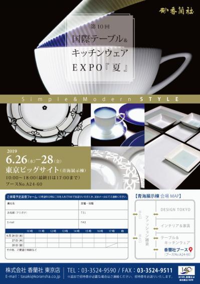 キッチンウェアEXPO 3つ折り.jpg
